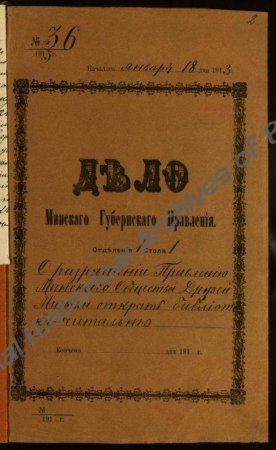 Дело Минского губернского правления о разрешении правлению Минского общества друзей музыки открыть библиотеку-читальню. (Ф.295, оп.1, д.8329, л.2)