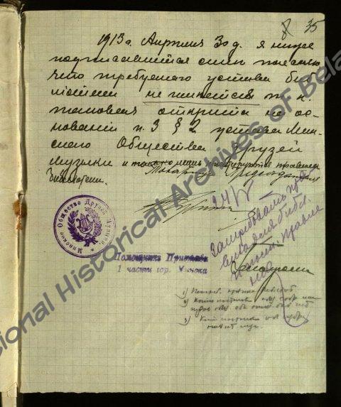 Печать Минского общества друзей музыки. 1913г. (Ф.295, оп.1, д.8329, л.35)