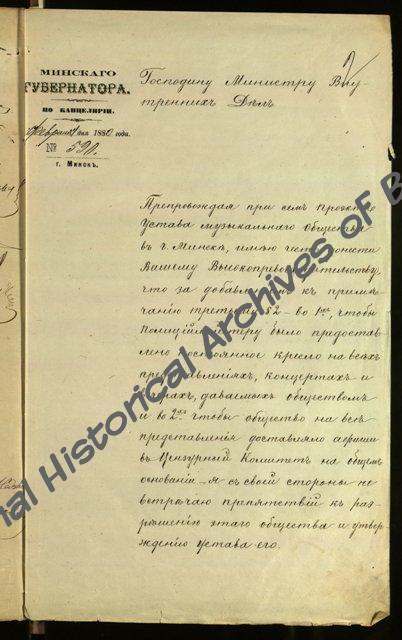 Отношение Минского губернатора министру внутренних дел от 4 февраля 1880 г. об утверждении устава Минского музыкального общества. (Ф.295, оп.1, д.3402, л.2)