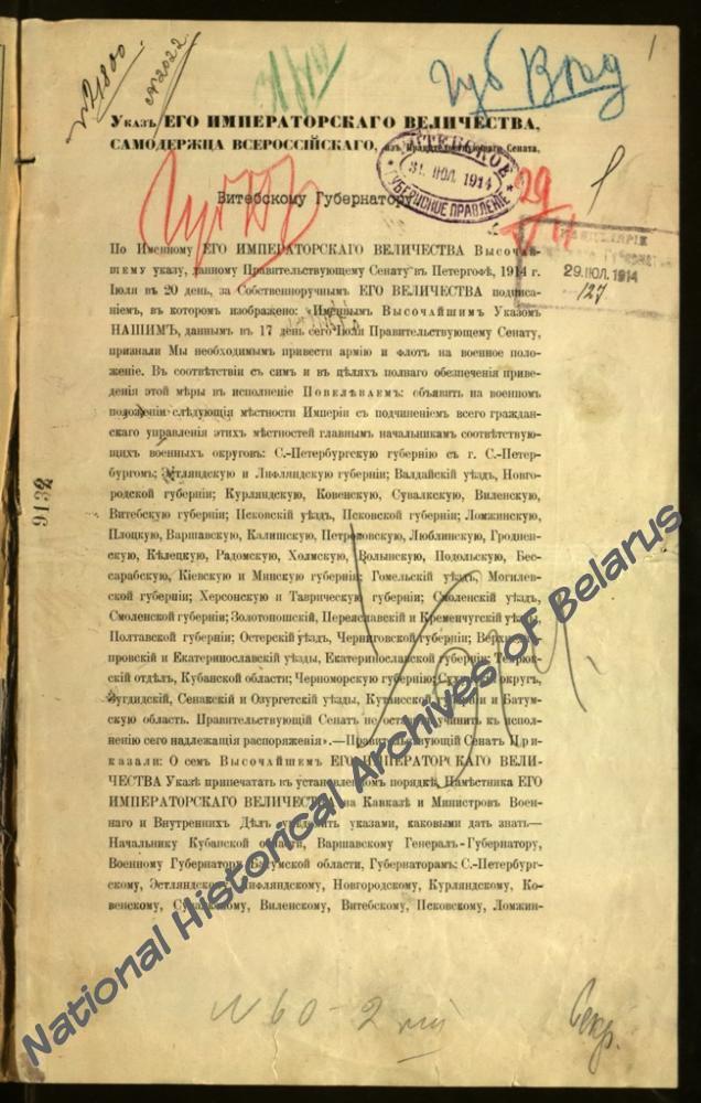 Указ Сената об объявлении Витебской губ. на военном положении