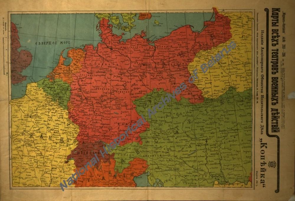 Карты театров военных действий 1-й мировой войны