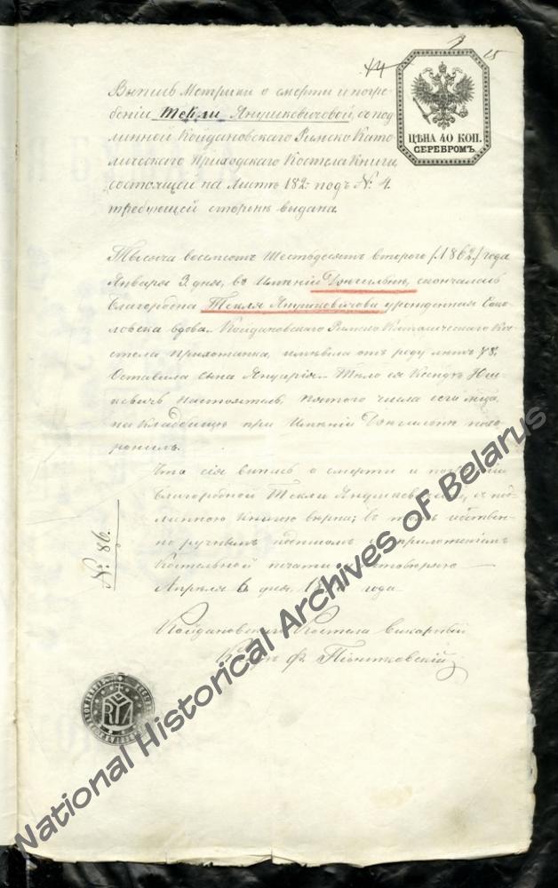 Выпіс з метрычнай кнігі Койданаўскага рымска-каталіцкага касцёла аб смерці 3 студзеня 1862 г. Тэклі Янушкевіч, маці Адольфа Янушкевіча