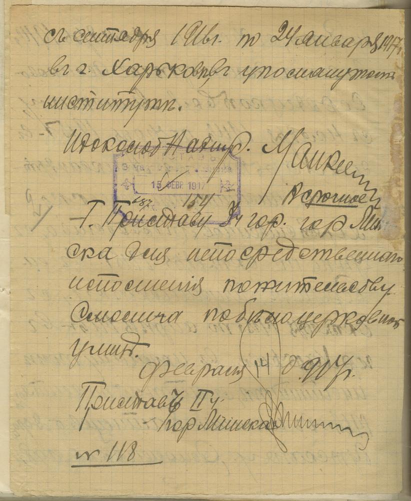 Даведка паліцэйскага прыстава другой часткі Мінска ад 14 лютага 1917 года аб добранадзейнасці А. Смоліча