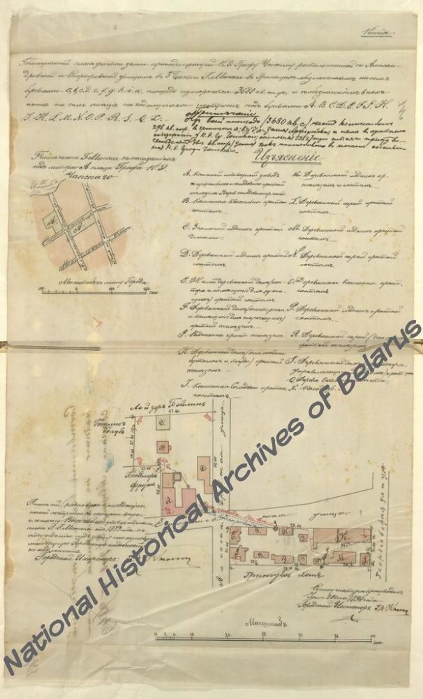 Геометрический план участка земли, принадлежавшей графу К.Чапскому, расположенной по Александровской улице в 3-й части г. Минска с обозначением находящихся на участке построек, в том числе каменного пивоваренного завода
