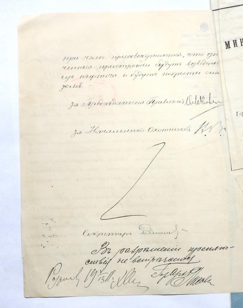 Дело о разрешении правлению Минского вольного пожарного общества реконструкции здания депо по Романовскому переулку в Минске