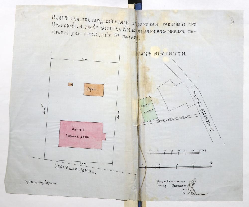 Опись и чертежи здания 2-го пожарного депо в Минске