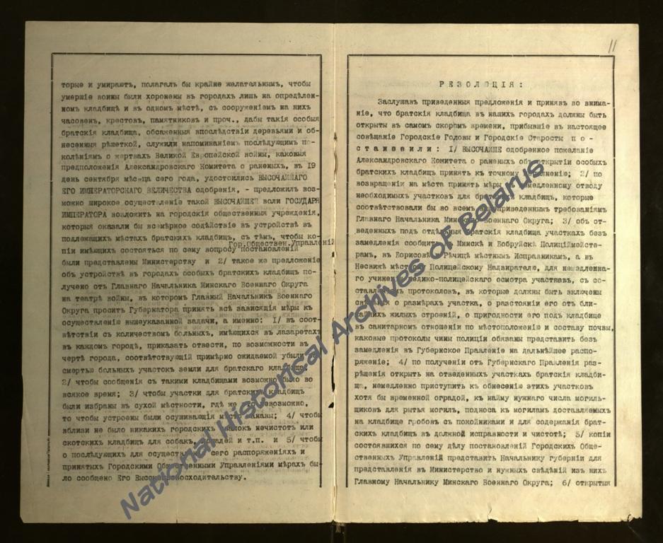 Журнал совещания городских голов и старост Минской губ. по вопросу устройств в городах особых братских кладбищ