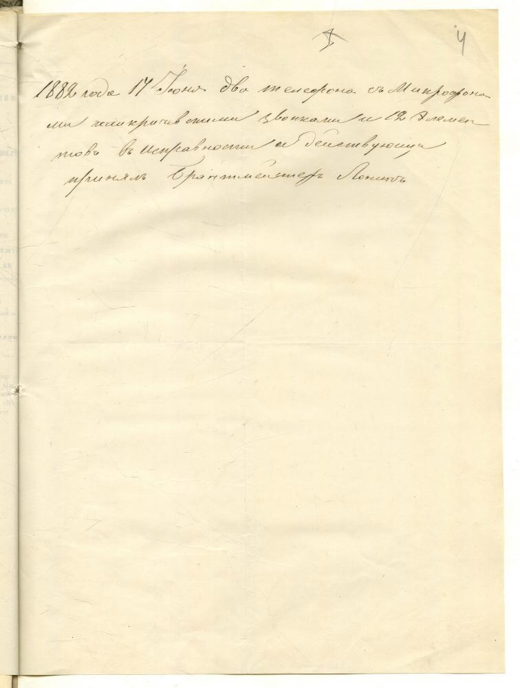 Распіска мінскага брандмайстара 17 чэрвеня 1882 года аб атрыманні 2-х тэлефонных апаратаў