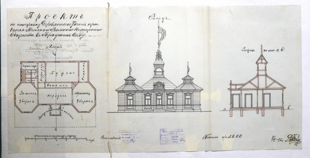 Проект на постройку деревянного здания при катке Минского вольного пожарного общества в Городском саду в Минске