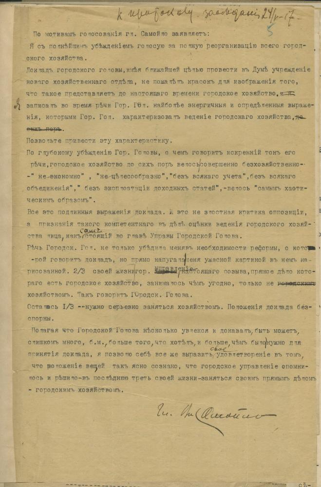 Заява гласнага У. Самойлы на паседжанні Мінскай гарадской думы ад 24 мая 1918 года па пытаннях аб нармалізацыі гарадской гаспадаркі