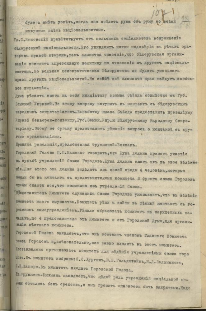 Пратакол паседжання Мінскай гарадской думы ад 21 лютага 1918 года, на якім гласны думы А. Смоліч абвясціў, што ў гэтую ноч быў створаны Беларускі Народны Сакратарыят, і абвешчана 1-я Устаўная грамата Выкаканаўчага Камітэту Рады Першага Усебеларускага З'езду