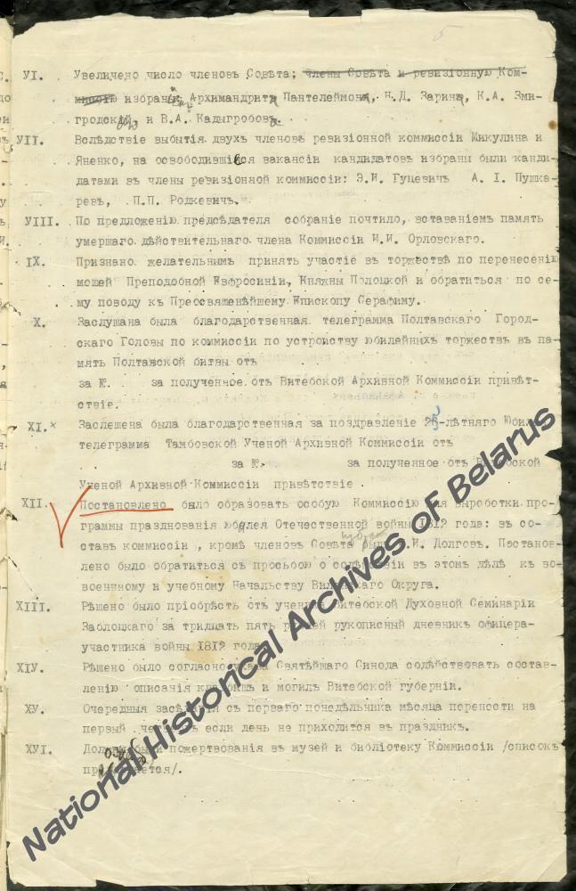 Журнал № 2 очередного собрания Витебской ученой архивной комиссии от 10 сентября 1909 года, где указано: «II. Избраны были почетными членами… М.В. Довнар-Запольский…»