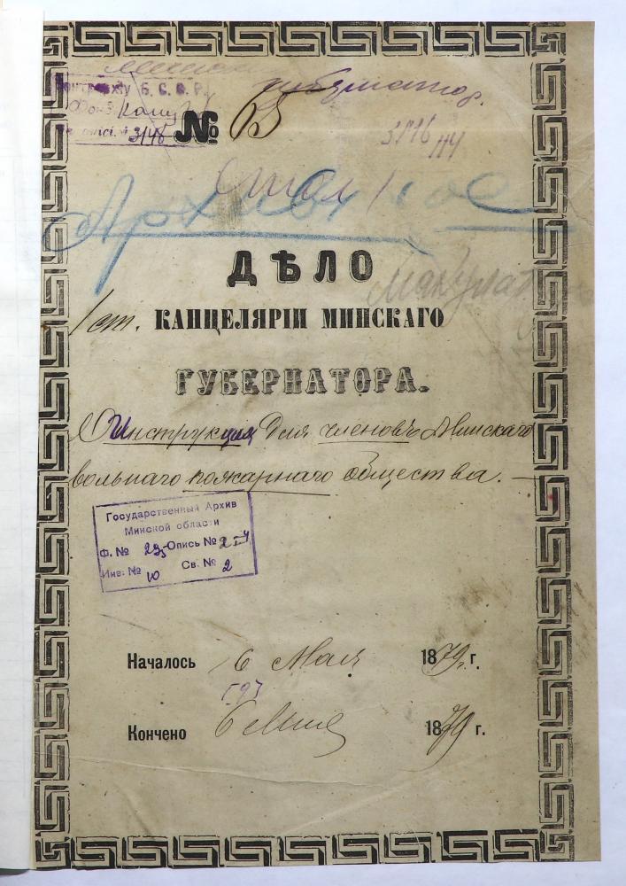 Инструкция для членов Минского вольного пожарного общества
