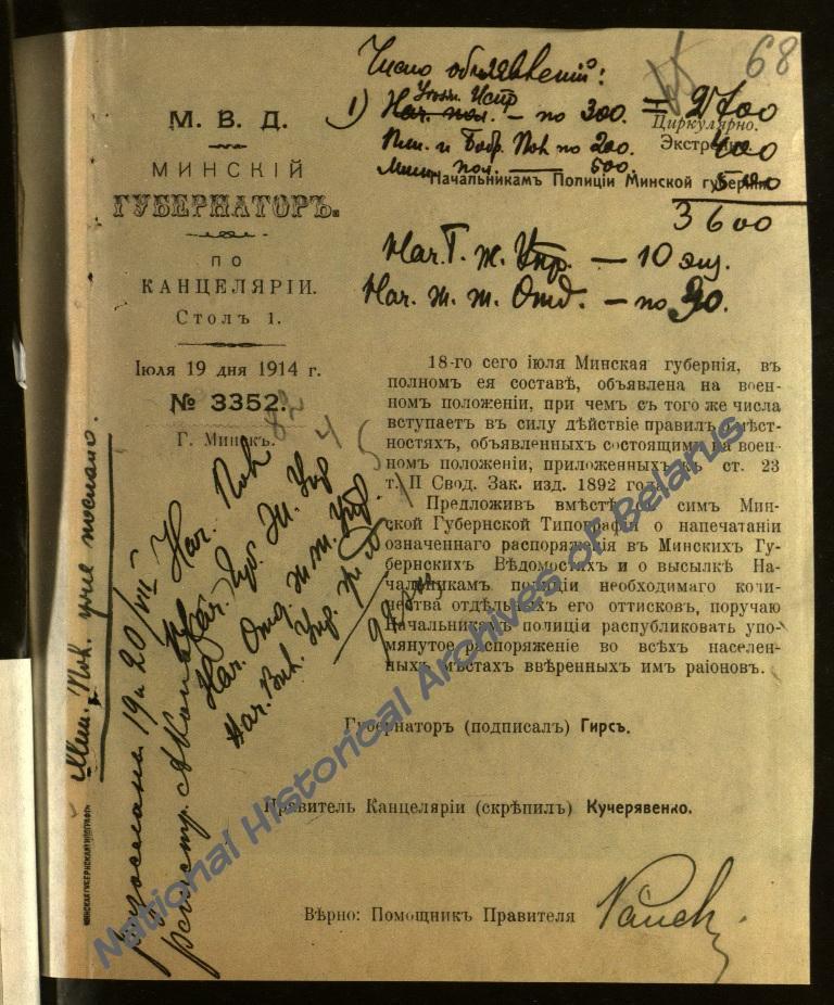 Объявление Минского губернатора от 11 июля 1914 г. о переводе с 18 июля 1914 г. Минской губернии на военное положение
