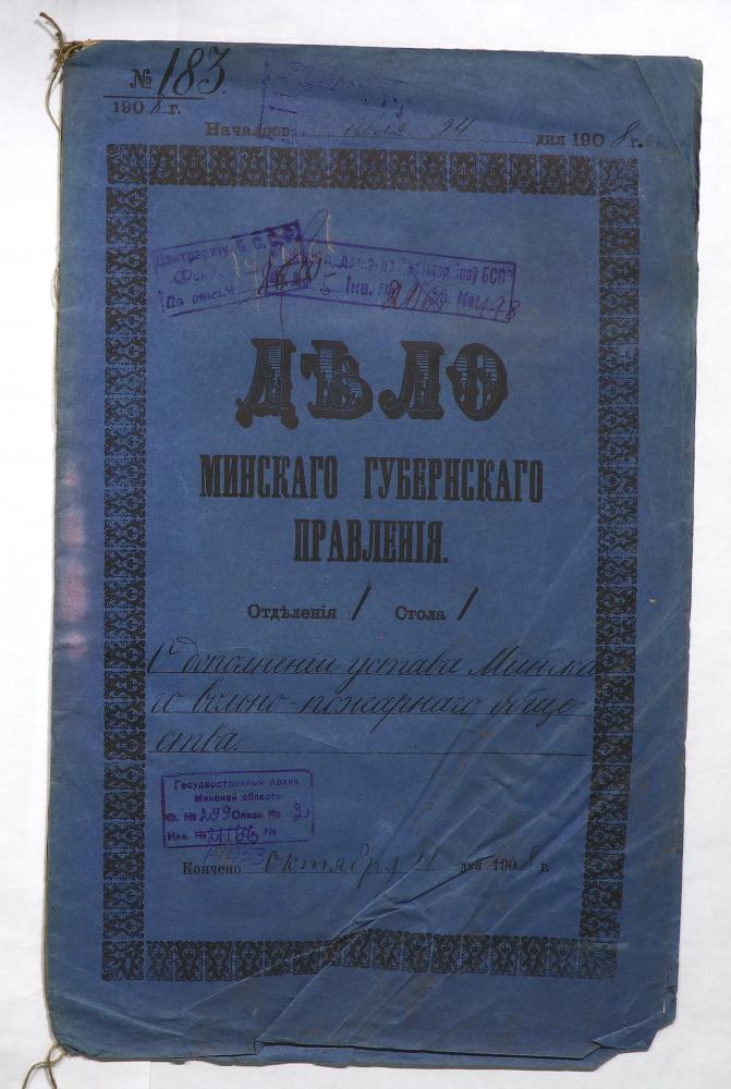 Дело об изменении устава Минского вольного пожарного общества