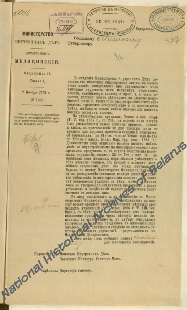 Предписание Медицинского департамента Минскому губернатору от 8 ноября 1891 г. об установлении врачебного надзора за использованием вредных продуктов при приготовлении на заводах пива в г. Минске