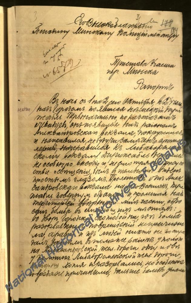 Рапорт пристава 4-й части г. Минска минскому полицмейстеру о бомбардировке города немецким дирижаблем