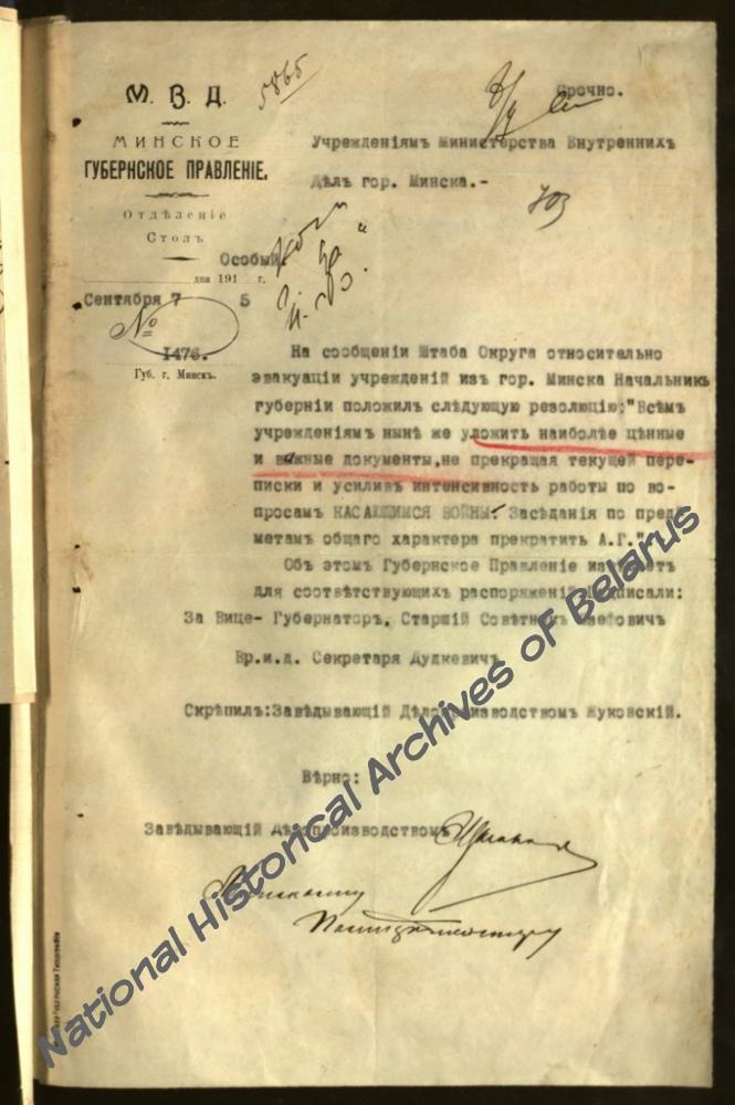 Распоряжение Минского губернского правления учреждениям ведомства МВД об эвакуации особо ценных документов