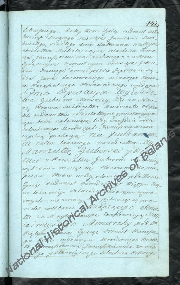 Пастанова Мінскага дваранскага дэпутацкага сходу ад 23 снежня 1802 г. аб прызнанні ў дваранскай годнасці роду Янушкевічаў герба «Любіч»