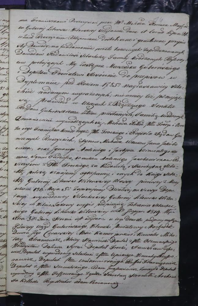 Пастанова Віленскага дваранскага дэпутацкага сходу ад 20 снежня 1819 года аб прызнанні ў дваранскай годнасці роду Рошчыцаў (Рушчыцаў) герба «Ліс»