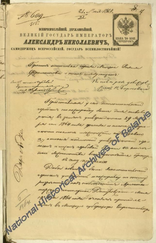 Прошение мещанки Р.Фрумкиной в Минскую губернскую строительную и дорожную комиссию от 21 мая 1864 г. об утверждении дополнительного чертежа на постройку дома для пивоварни