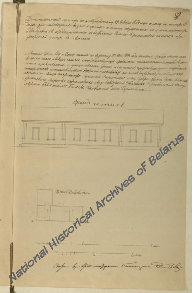 Дополнительный чертеж к утвержденному 28 января 1864 г. плану на постройку дома для пивоварения, предполагаемого к возведению Р. Фрумкиной на плаце при Загородной улице в г. Минске