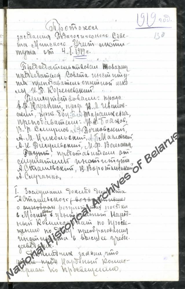 Пратаколы пасяджэнняў савета Мінскага педагагічнага інстытута з 4 студзеня па 26 чэрвеня 1919 года, у якіх удзельнічаў акадэмік Я.Ф.Карскi