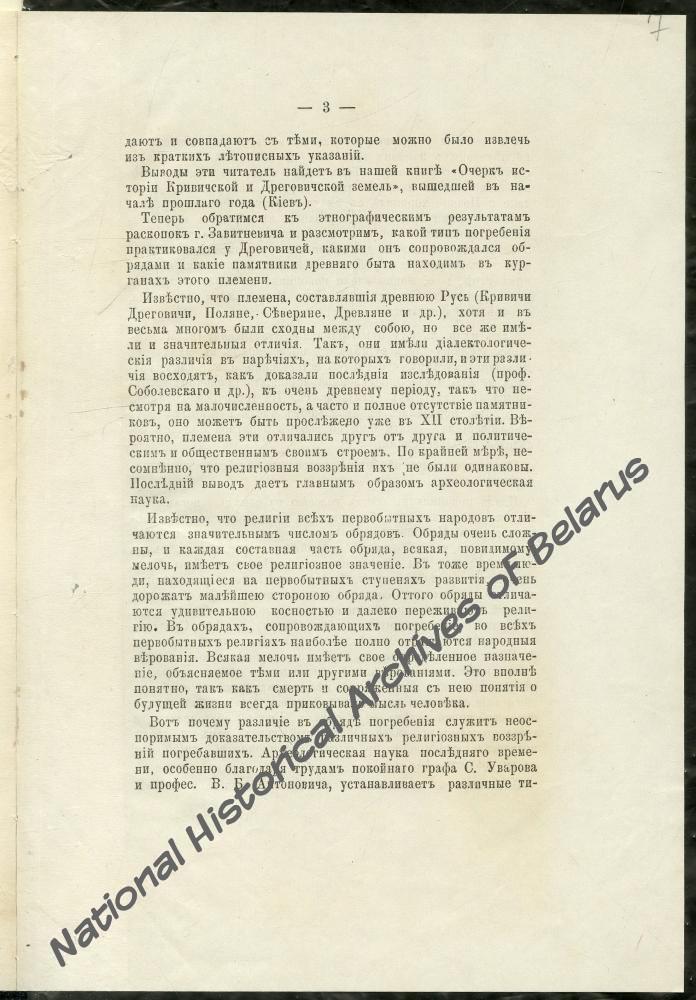 Оттиск статьи М.В. Довнар-Запольского «Археологическое изучение Минской губернии». Минск, 1892.
