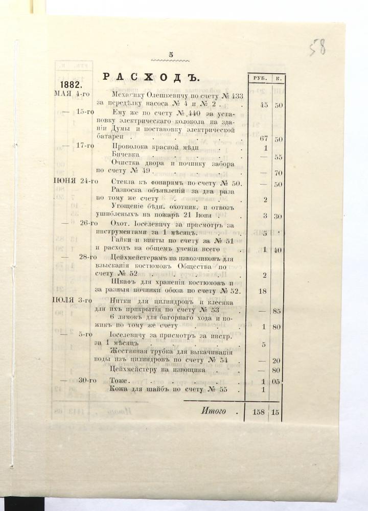 Отчет о деятельности Минского вольного пожарного общества за 1882—1883 годы