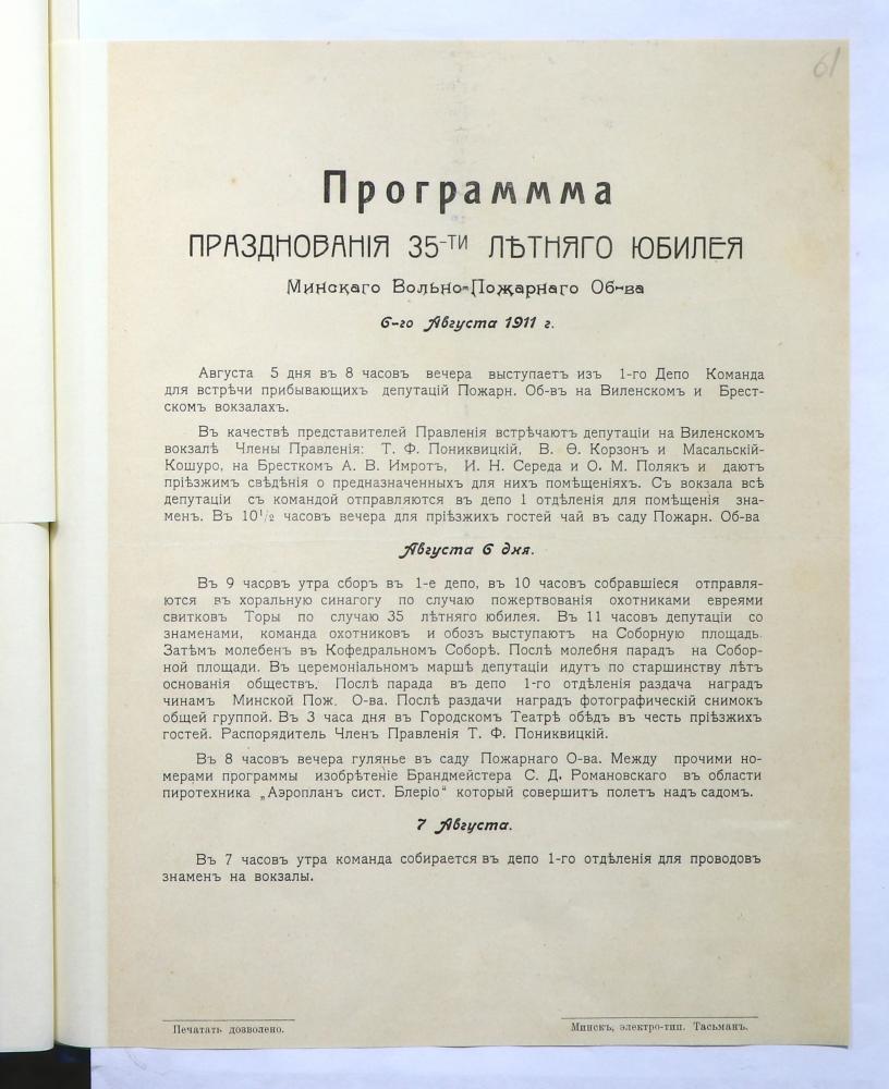 Программа празднования 35-летнего юбилея Минского вольного пожарного общества