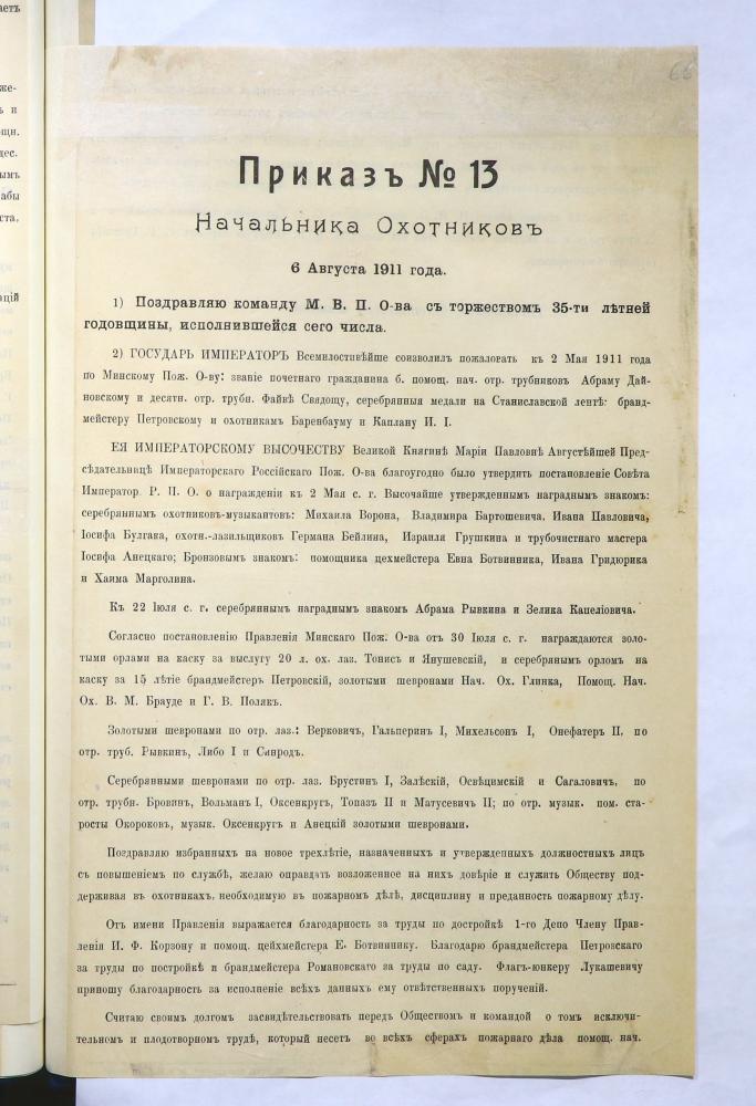 Приказ о награждении членов Минского вольного пожарного общества в честь 35-летнего юбилея