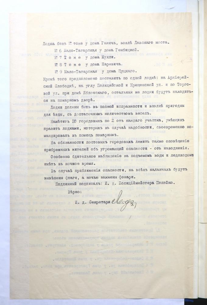 Выписка из приказа Минского губернского правления от 4 февраля 1905 года об участии Минского вольного пожарного общества в борьбе с наводнениями в Минске