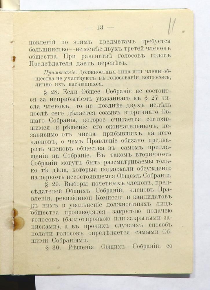 Устав Минского вольного пожарного общества