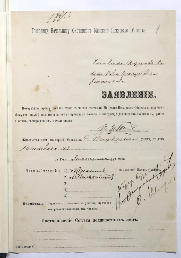Личное дело охотника (добровольца) Минского вольного пожарного общества П.Г. Злотникова