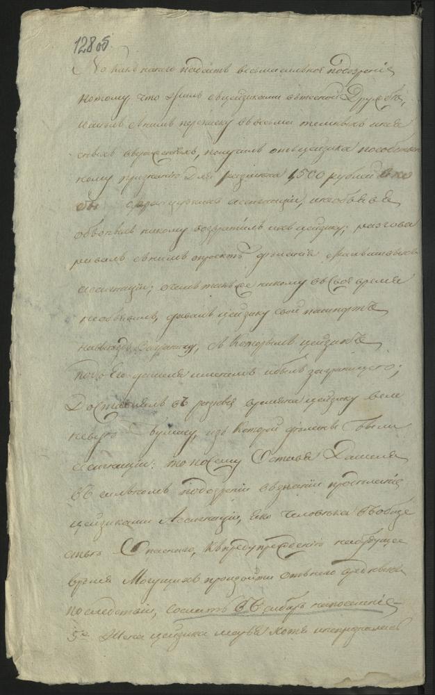 Указ Сената Мінскаму губернскаму праўленню ад 16 сакавіка 1820 года аб высылцы Яна Дамеля на пасяленне ў Сібір